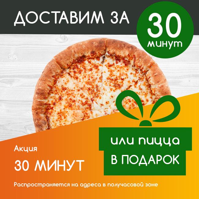 30 МИНУТ ИЛИ ПИЦЦА В ПОДАРОК