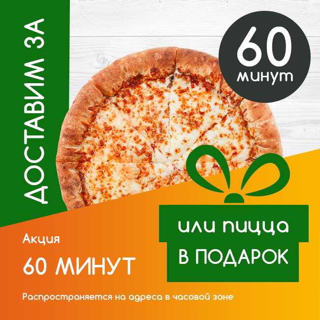 60 МИНУТ ИЛИ ПИЦЦА В ПОДАРОК